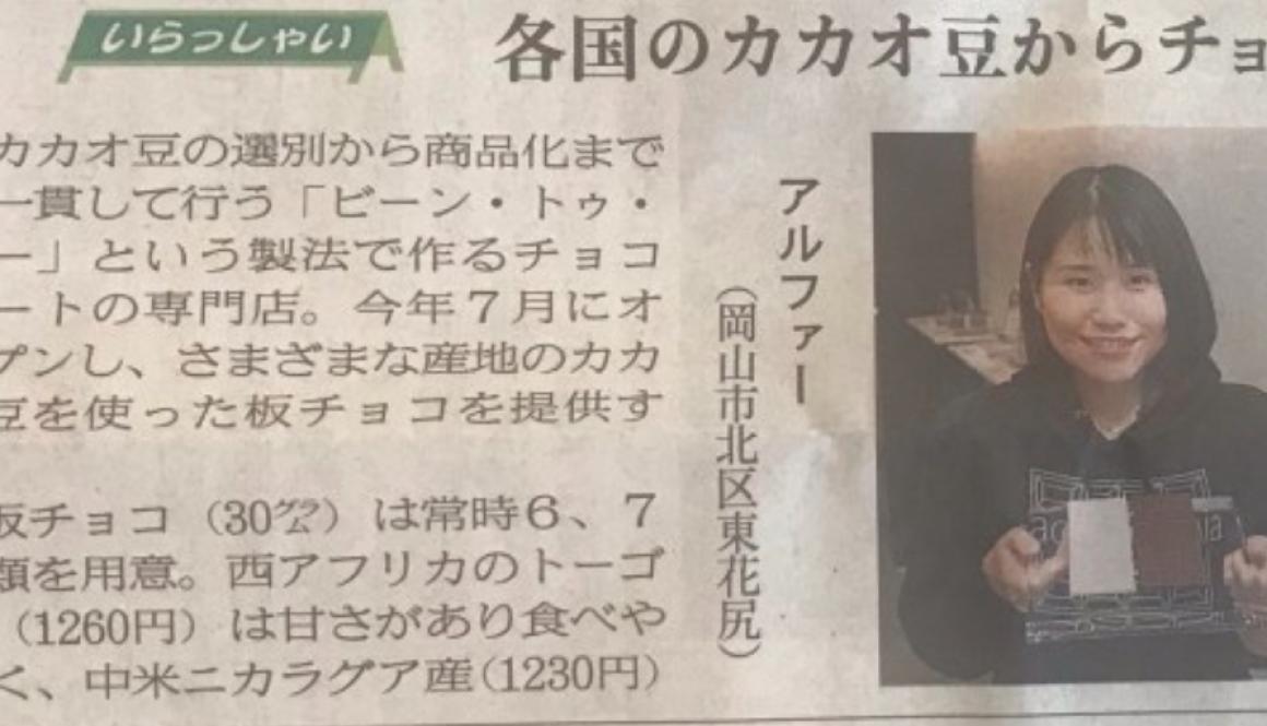山陽新聞取材記事